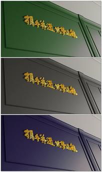 简洁背景墙展示文字logo演绎视频模板