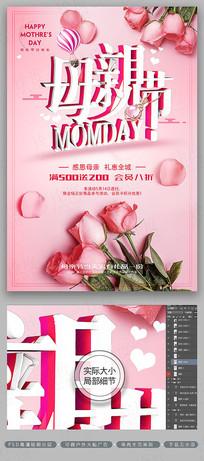 简洁大气粉色浪漫母亲节活动促销海报