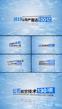 简洁企业科技数据字幕文字展示AE模板