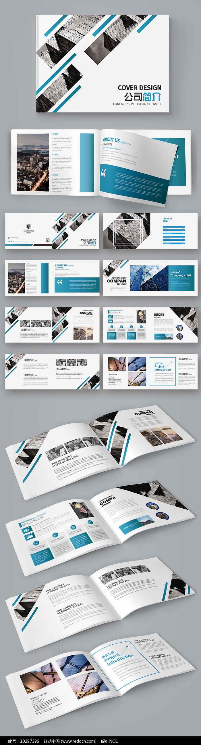 简约大方通用宣传画册封面设计