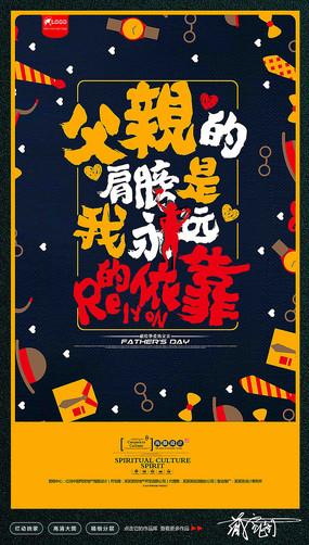 简约父亲节活动海报设计