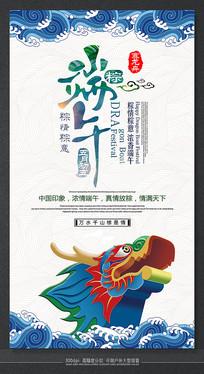 精品端午节节日促销海报