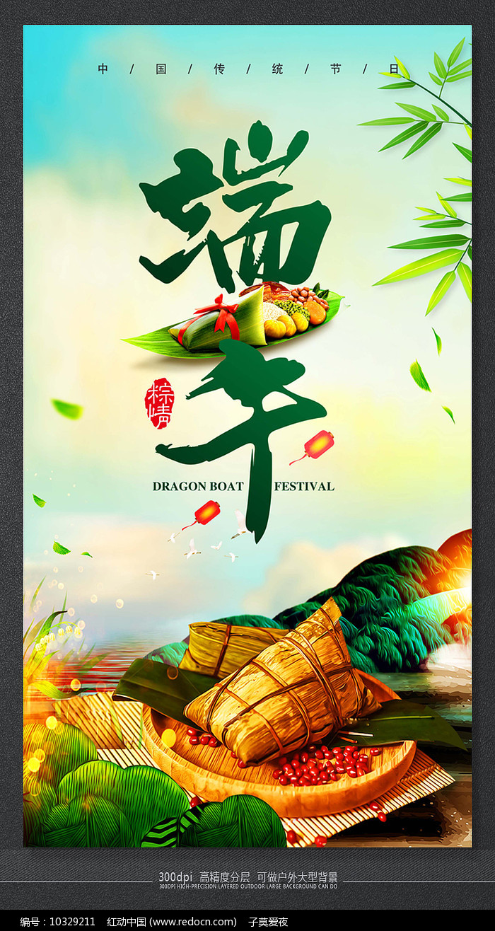 精品高端端午节节日海报图片