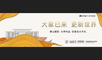 金色地产海报