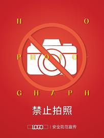 禁止拍照提示标语