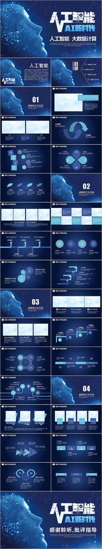 蓝色科技AI人工智能简介云计算ppt