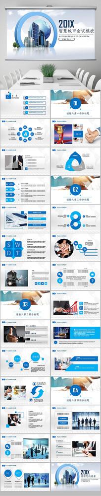 蓝色科技电子商务互联网PPT