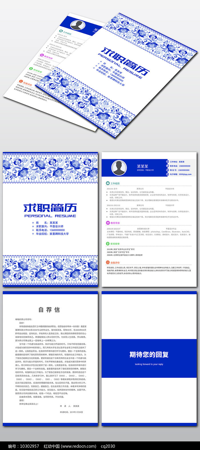 蓝色中国风青花瓷个人求职简历封面设计图片