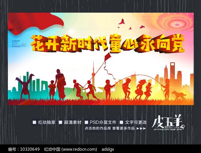 六一儿童节活动背景海报图片