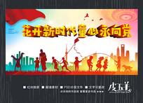 六一儿童节活动背景海报