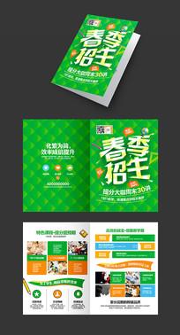 绿色背景春季班招生宣传单设计