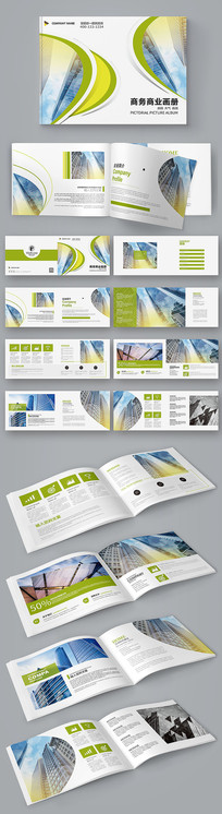 绿色时尚企业宣传画册封面设计