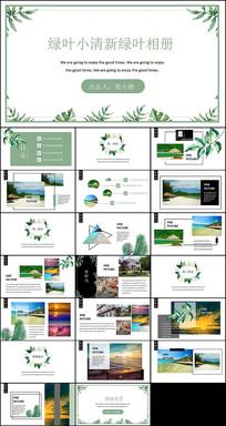 绿叶小清新PPT模板