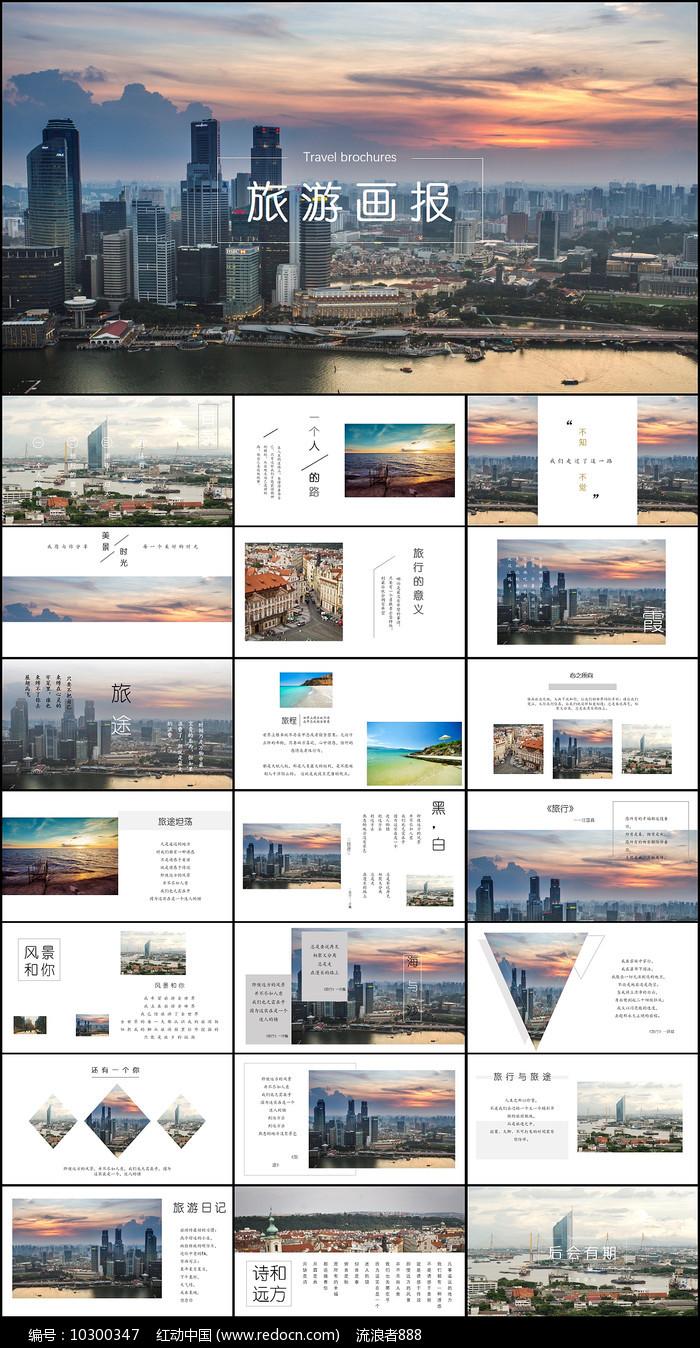 旅游杂志风画册ppt模板图片