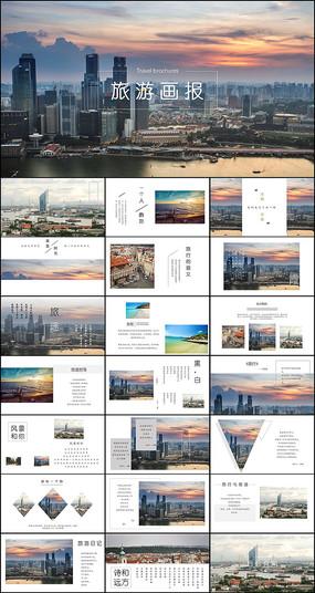 旅游杂志风画册ppt模板