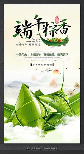 粽情粽意精美端午节海报