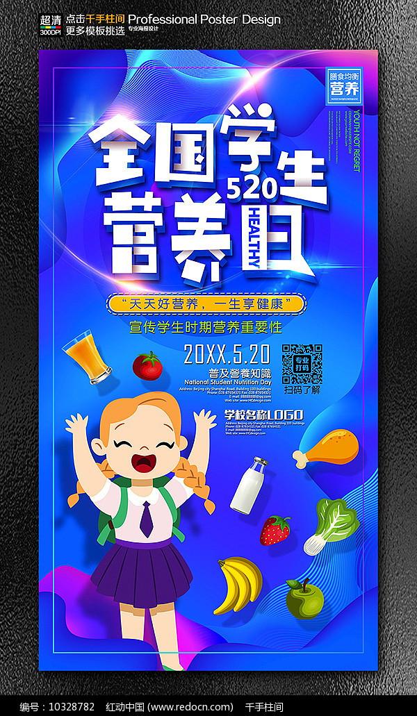 全国学生营养日宣传海报图片