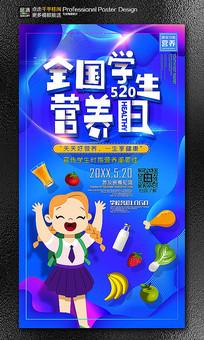 全国学生营养日宣传海报