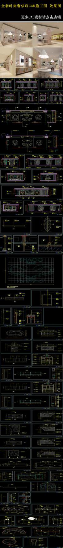 全套时尚奢侈品店CAD施工图 效果图