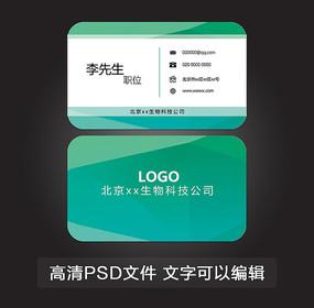 生物科技医疗保健圆角名片模板 PSD