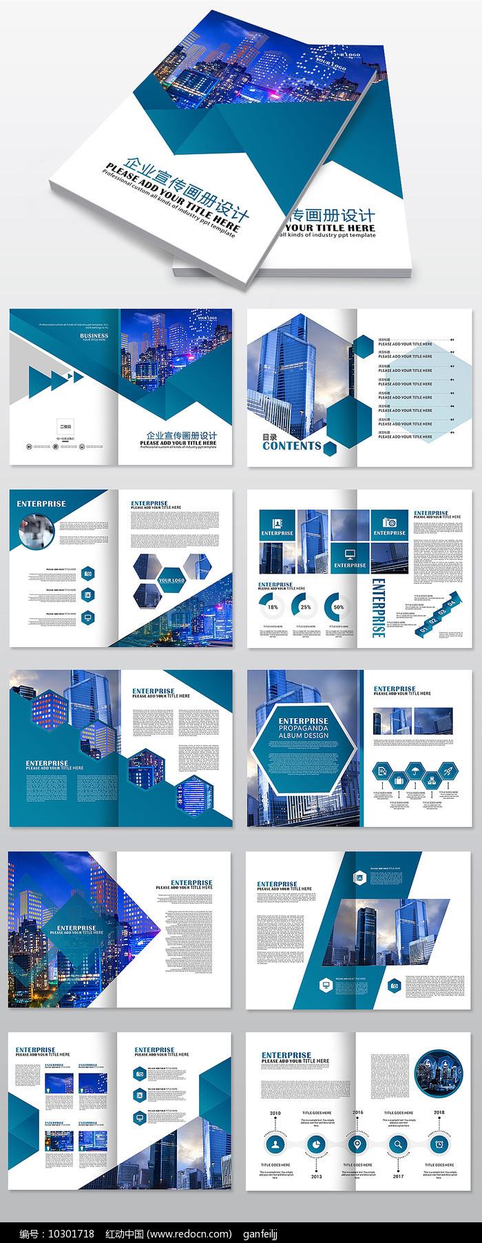 时尚创意蓝色科技公司宣传册企业画册设计图片