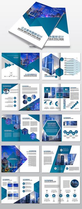 时尚创意蓝色科技公司宣传册企业画册设计