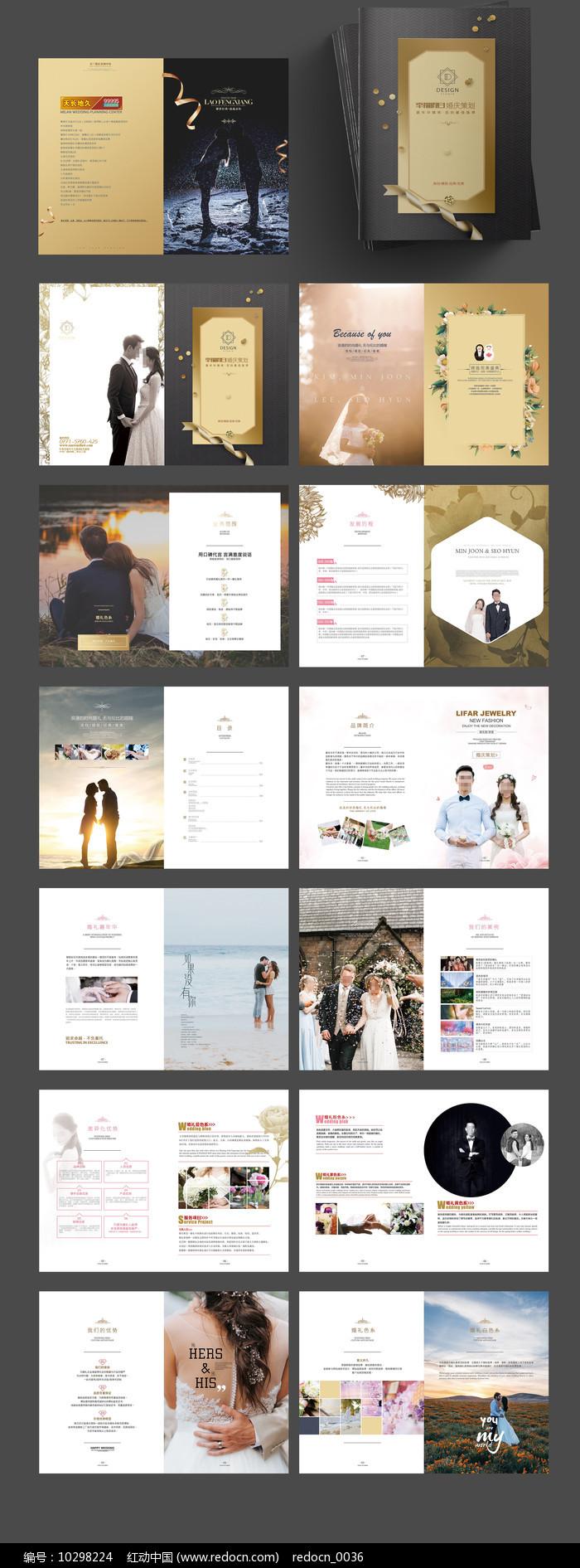 时尚婚礼策划画册图片