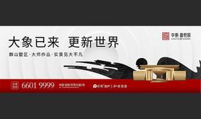 水墨中国风地产海报