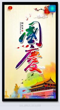 水墨中国风国庆节活动海报