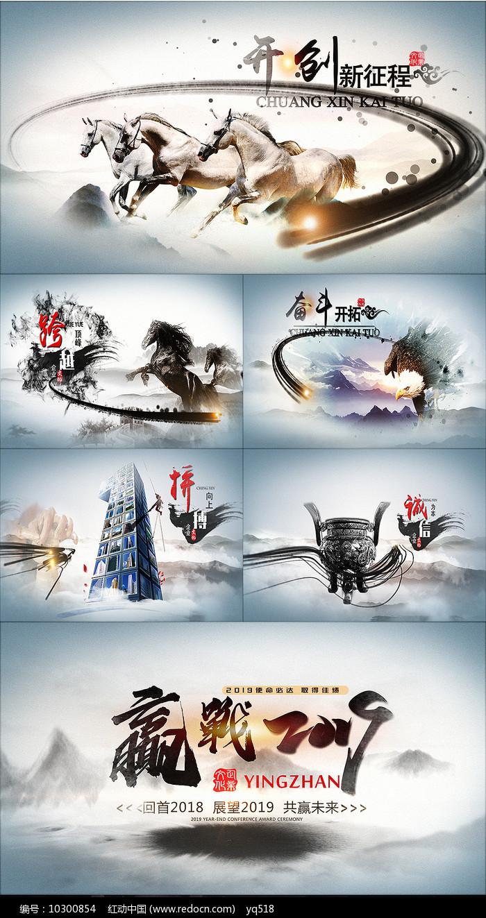 水墨中国风企业文化片头AE模板图片