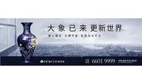 陶瓷中式房地产广告