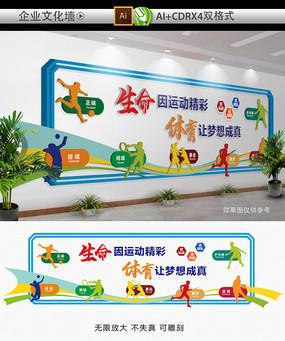 体育运动文化墙设计