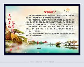 唯美畅游安徽旅游文化宣传海报