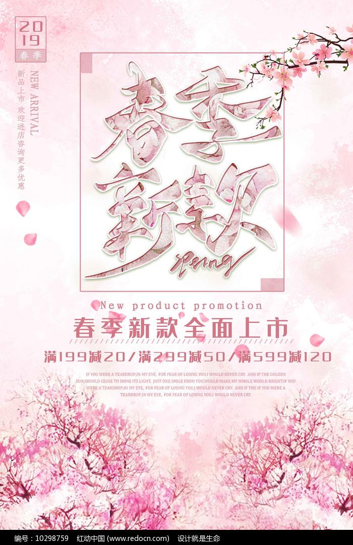 唯美日系春季上新粉色海报图片