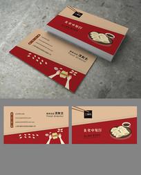 温馨饺子名片