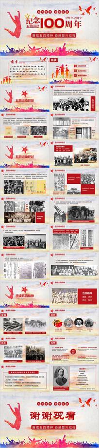 五四运动100周年PPT模板