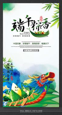 五月初五端午节活动海报