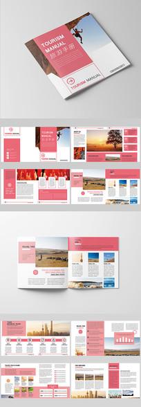 小清晰旅游画册设计