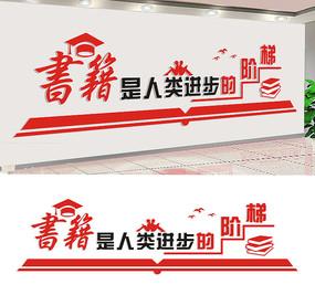 校园阅读室文化宣传标语文化墙