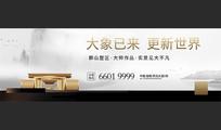 新中式高端地产海报