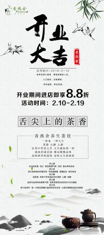 新中式简约养身茶饮开业展架