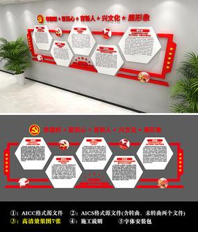 宣传思想工作党建文化墙