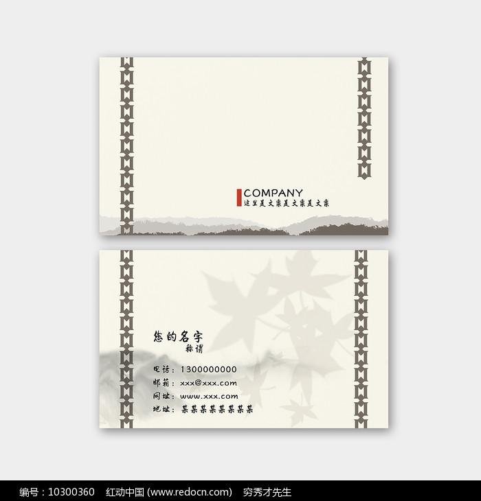 中国风创意名片图片