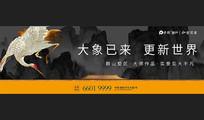 中国风房地产围挡海报