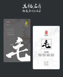 中国风书法原创名片设计