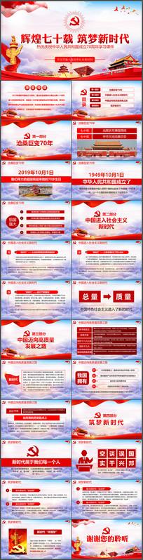 中国辉煌70载PPT
