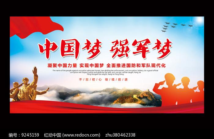 中国梦强军梦党建展板图片