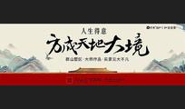 中式地产高炮广告设计