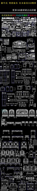 中式家具CAD图库
