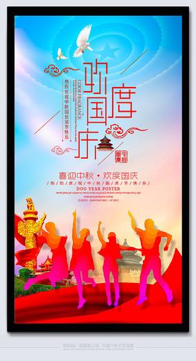 最新大气国庆节节日促销海报